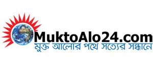মুক্তআলো২৪.কম MuktoAlo24.com এর ঠিকানা পরিবর্তন হয়েছে।!!!!!